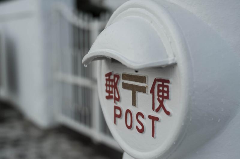Mailpost